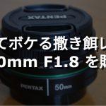 背景がボケるPENTAXの単焦点DA50mmF1.8レンズを購入したぜ!
