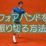 【テニス】フォアハンドを腰の回転で強打するための練習メニュー4つ