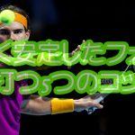 【テニス】初心者がフォアハンドをマスターするための体の使い方5ステップ