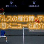 【テニス】今すぐ使えるダブルスの練習メニュー14選!