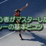 【テニス】初心者のボレー習得に必須なラケット・フットワークのコツ・基本