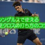 【テニス】シングルスで勝つ!フォアの逆クロス上達に必要な5つのコツ