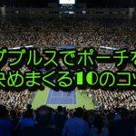 【テニス】ダブルスでポーチをバンバン決める前衛になる10のコツ