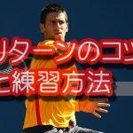 【ブレイク確率↑】テニスのリターン/レシーブで相手を翻弄する4つコツ&練習方法