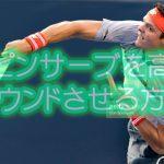 【テニス】高く跳ねるキックサーブの打ち方4つのコツ