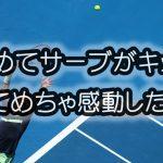【テニス】超サーブ苦手な俺のスピンサーブが初めてキックした時の話