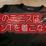 【テニスウエア】寒い冬のテニスの試合でのオススメの服装