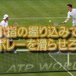 【テニス】ボレーを必ず小指側から握り込むべき2つの理由