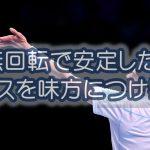 【テニス】サーブのトスアップを無回転で安定させる5つのコツ&練習方法