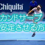 【テニス】セカンドサーブを安定させ確実に入れる3つのコツと方法
