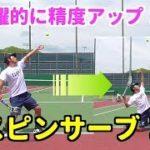 【テニス】スピン系サーブで威力を出すための正しい打点の位置