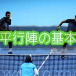 【テニス】ダブルス並行陣での攻撃と守備の基本を初心者向けに徹底解説!