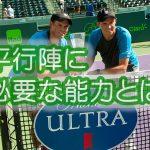 【テニス】ダブルスの並行陣で勝てない選手の特徴を3つあげてみた