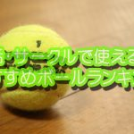 【練習球】サークル・部活におすすめ!耐久性が高く安価で打ちやすいテニスボールベスト5