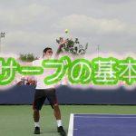 【テニス】初心者がサーブをマスターするための基本的な5つのコツ