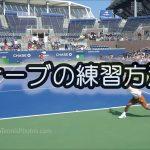 【テニス】すぐに実践できる楽しいサーブ練習方法を5つ紹介するぜ