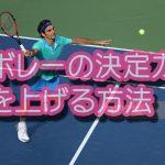 【テニス】決定力の高いパンチボレーを打つために必要な2つのコツ