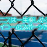 僕が大人の趣味としてテニスをおすすめしたい5つの理由