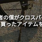 クロスバイク初心者の僕が自転車と一緒に買ったものとその理由を紹介!