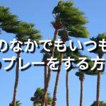 【テニス】強風対策!イヤな風を味方につける具体的な方法