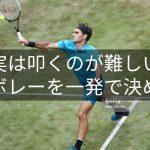 【テニス】それチャンスじゃない!実は難しいハイボレーを決めきる方法