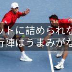 【テニス】時にはネットにベタ詰めできないと、並行陣は前にいる意味がない