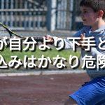 【テニス】自分より下手と思う相手の実力は、たぶんあなたと同じくらいです